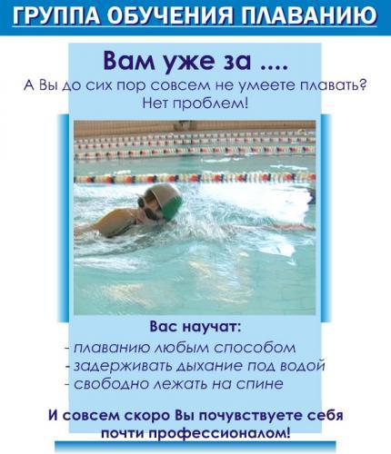 инструкция по плаванию брассом