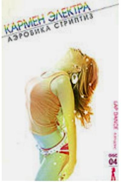 Кармен Электра. . Аэробика стриптиз (Aerobic Striptease), фото 1 - DVD дис